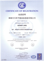 ISO Certificate 2008 Chinese